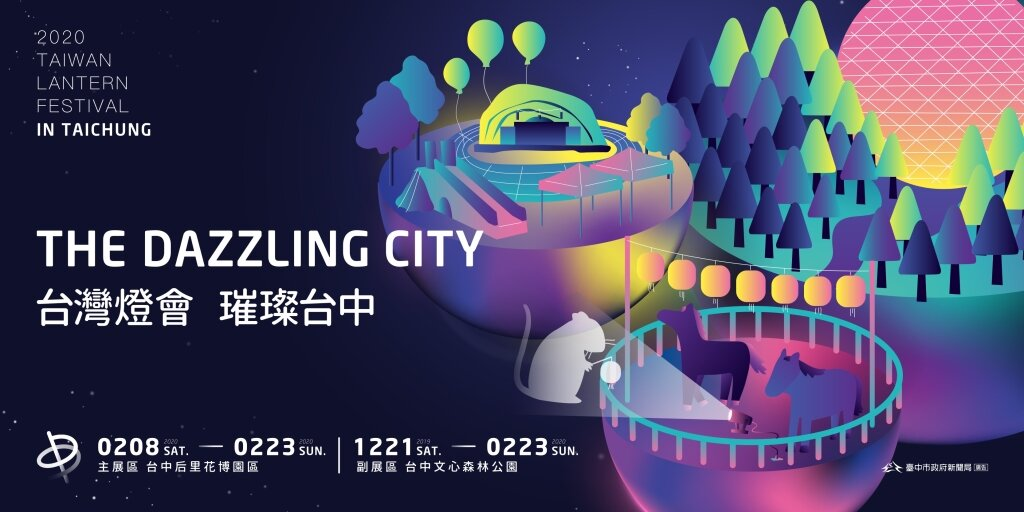 2020 Taiwan Lantern Festival